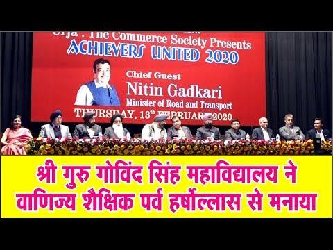 #news #apnidilli  श्री गुरु गोविंद सिंह महाविद्यालय ने वाणिज्य शैक्षिक पर्व हर्षोल्लास से मनाया