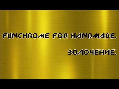 Золочение в домашних условиях FunChrome HandMade