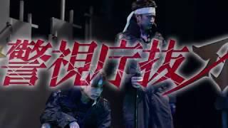 舞台「警視庁抜刀課」PV第二弾 thumbnail