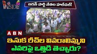 YCP Leaders hulchul in Vijayawada, Demanding officials for Sand Information   Inside