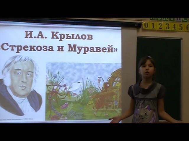 Изображение предпросмотра прочтения – АнастасияВолкова читает произведение «Стрекоза и Муравей» И.А.Крылова