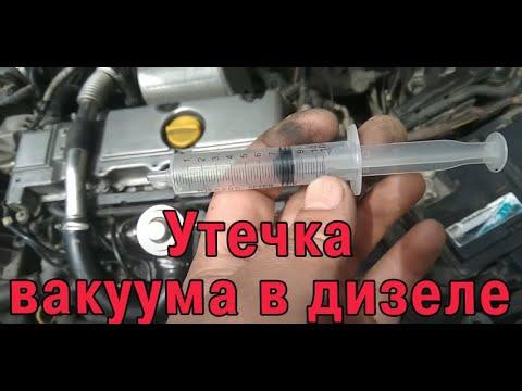 Как найти утечку вакуума в дизеле