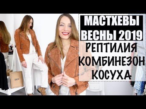 ТРЕНДОВЫЕ МАСТХЕВЫ ВЕСНЫ 2019: мужской пиджак, рептилия, казаки, косуха
