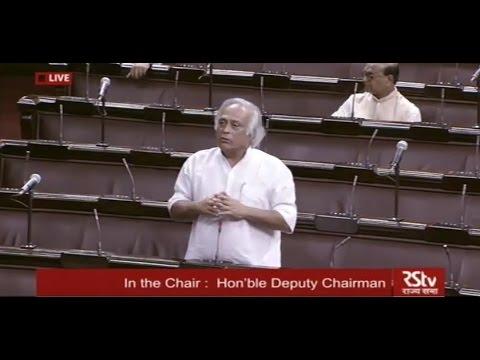 Sh. Jairam Ramesh's remarks| The Employee's Compensation (Amendment) Bill, 2016