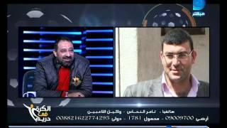 الكرة فى دريم|تامر النحاس يرد مصطفى يونس لم يكن له اى منصب كيف أعرض عليه رشوه