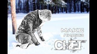 Макс Лидов - СНЕГ (*концертное видео)