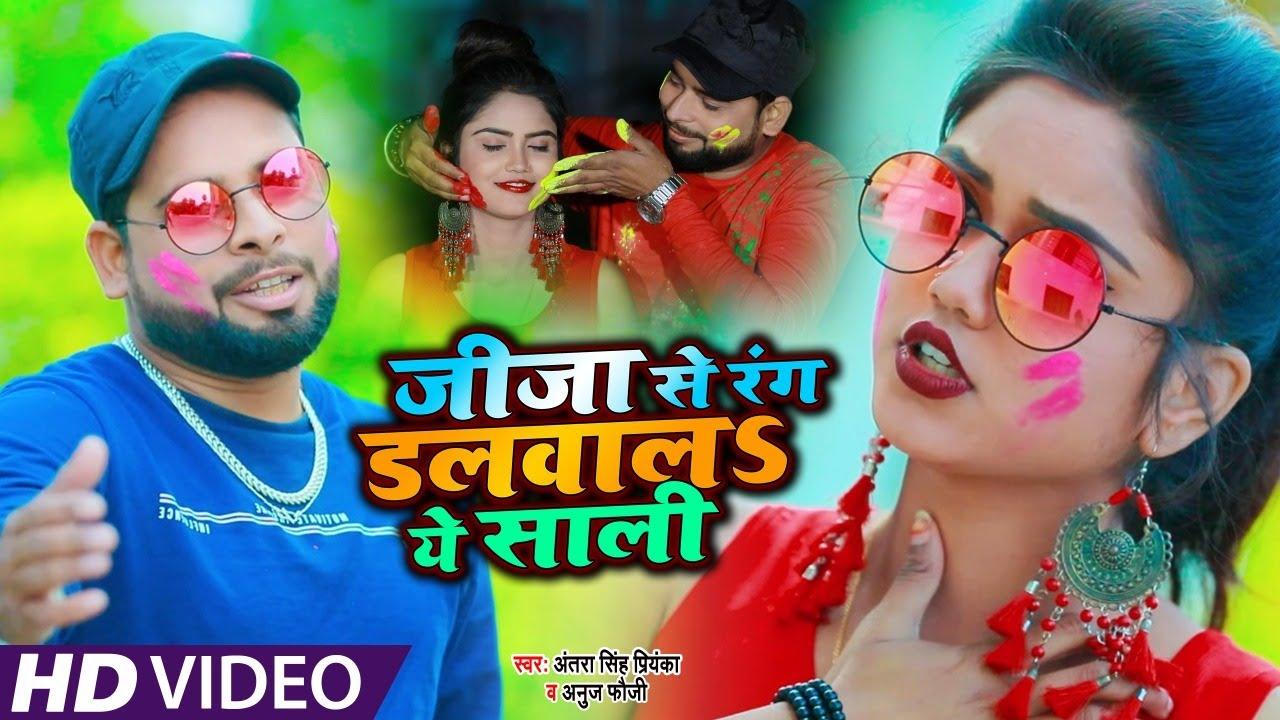 #VIDEO | जीजा से रंग डलवाला ये साली | #Dinkar Pandey , #Puja Shrivastava | Bhojpuri Holi Song 2021