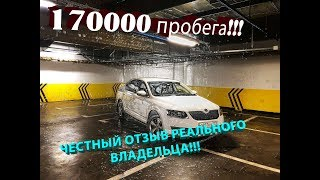 отзыв реального владельца о Шкоде Октавия А7 2016 1.4 CZDA 6МКПП