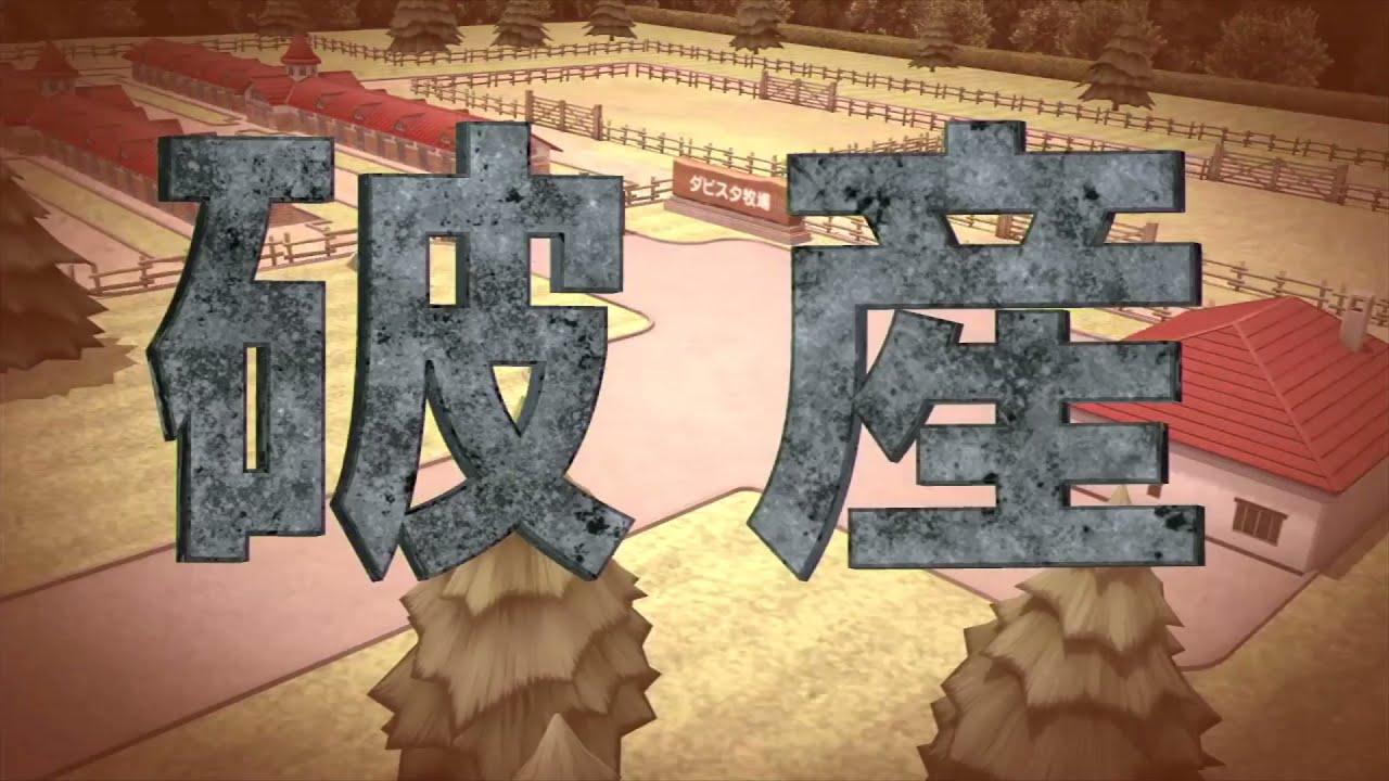 【ダビスタ】破産タイムアタック  switch
