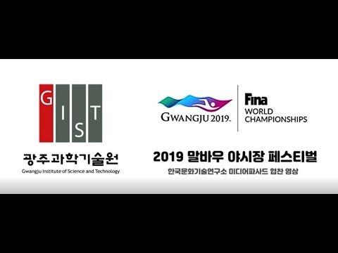 지스트 한국문화기술연구소 미디어파사드 협찬 영상_2019 말바우 야시장 페스티벌