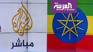 تفاعلكم | حساب أثيوبيا بالعربي .. يكذب قناة الجزيرة القطرية