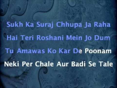 Aye Malik Tere Bandhe Hum -Do Aankhen Barah Haath