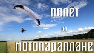 Полет на мотопараплане в Красноярске
