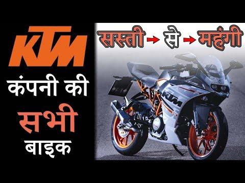 KTM All Bikes In India 2019 | Price | Mileage | Top Speed | Engine cc (Explain In Hindi)