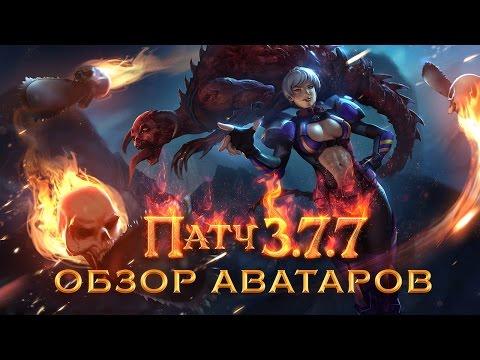 видео: Обзор аватаров патча 3.7.7