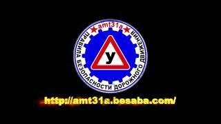 orto 15(http://amt31a.besaba.com/ Учебная дисциплина