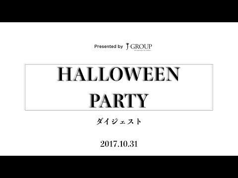 J狂ちゅーぶ 特別編 J-GROUPハロウィンパーティ ダイジェスト