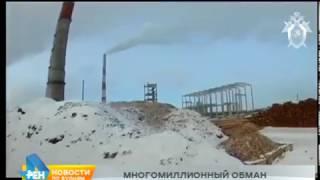 Обманули государство на 216 миллионов рублей руководители лесозаготовительной организации региона