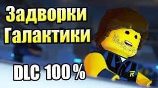 Лего Фильм 2 Видеоигра прохождение #26 {PC} — DLC Задворки Галактики Рэксельсиор 100%