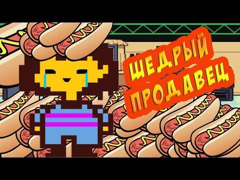 Undertale: Приколы, Тролинг и КОНЕЦ