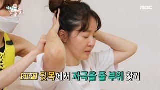 [전지적 참견 시점] 배우 엄지원이 알려주는 쉽고 간단한 자세 교정 꿀팁 대공개~♨, MBC 210724 방송