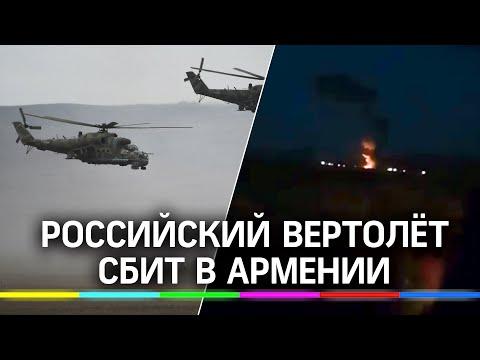 ⚡ Российский вертолёт Ми-24 сбит в Армении