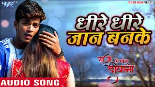 Dhire Dhire Jaan Banke  Raja Ho Gail Deewana  Priyanka Singh Alok Kumar Bhojpuri Movie Song 2019