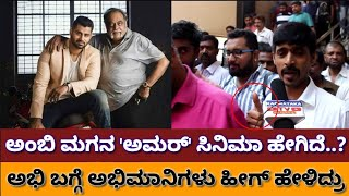 Amar Kannada Movie Public Response | Amar Movie Review | Abhishek ambarish  | Darshan | Karnataka TV