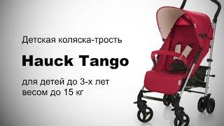 Hauck Tango/Spirit детская коляска-трость(детская коляска-трость Hauck Tango/Spirit для детей до 3-х лет весом до 15 кг. Детали: http://autodeti.com.ua/koliaski/koliaski-proghulochnyie/baghg..., 2016-03-10T15:01:14.000Z)