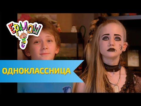 Ералаш Одноклассница (Выпуск №290)