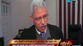 فيديو.. «مصر للبترول»: «الكارت الذكي» يسهم في منع الاختناقات بالمحطات