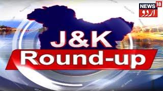 J & K ROUND UP NEWS | TOP HEADLINES | Feb 23, 2019 |News18 Urdu