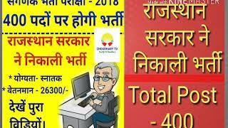 संगणक भर्ती(Computor) की पुरी जानकारी|RSMSSB Vacancy2018|Sangank vacancy|Choudhary Tv| S K Choudhary