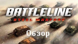 battleLine: Steel Warfare  Обзор игры на русском  Бои на танках