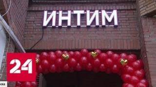 Смена клиентуры: знаменитая рюмочная превратилась в секс-шоп - Россия 24