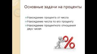 Решение задач на проценты с помощью пропорции