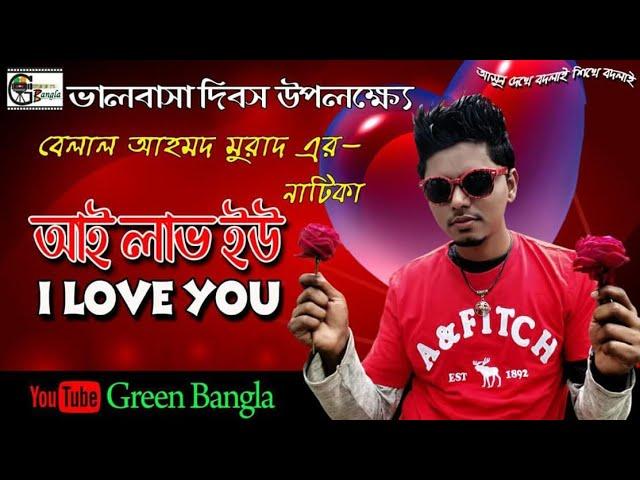 নাটকঃ আই লাভ ইউ। i love You।Bangla Natok। Comedy Natok। Belal Ahmed Murad