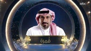 برنامج قمرة  إنتظرونا قريباً في رمضان بإذن الله