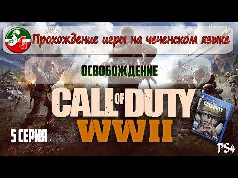 Call Of Duty World War 2 - Чеченский игровой канал - 5 серия - Steep Gamer