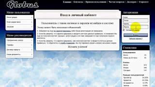 ЗАРАБОТОК БЕЗ ВЛОЖЕНИЙ GLOBUS INTERCOM
