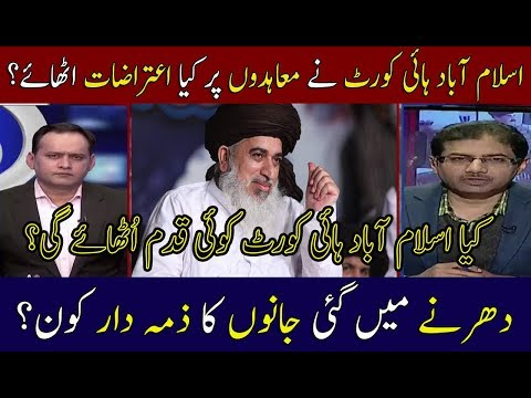 What Objections Raised By Islamabad High Court For Dharna?  | Neo @ 5 | 27 November 2017 |