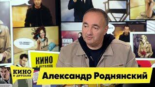 Александр Роднянский Кино в деталях 28.09.2021