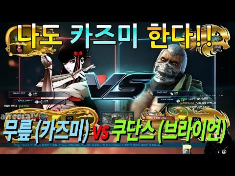 2018/01/10 Tekken 7 FR Rank Match! Knee (Kazumi) vs Qudans (Bryan)