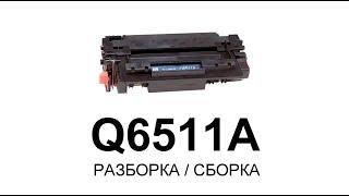 Как заправить картридж HP Q6511A/Q7551A(Инструкция - мануал по профессиональной заправке и восстановлению картриджей серии HP Q6511A/Q7551A. В этом видео..., 2012-10-24T02:42:41.000Z)