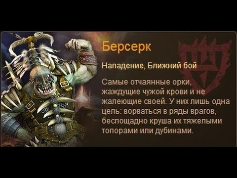 видео: panzar | Быстрый обзор : Берсеркер.
