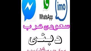 Use Whatsapp in Saudi Arabia Hindi/Urdu