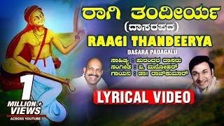 Dr.Rajkumar: Raagi Thandeerya Song With Lyrics Video | Purandara Dasaru | Kannada Bhakthi Geethegalu