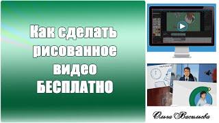 Как сделать рисованное видео // Как создать рисованную презентацию.(Видеоурок о том, как создать рисованное видео, рисованную презентацию бесплатно Ссылка на сервис http://moovly.com/..., 2014-12-24T17:20:41.000Z)