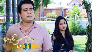 Aaliya | Episode 31 - (2021-05-13) | ITN Thumbnail