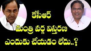 కెసిఆర్ మంత్రి వర్గ విస్తరణ ఎందుకు చేయడంలేదు.... | S Veeraiah Special Analysis On KCR Cabinet | T10